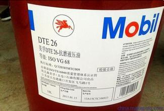 美孚DTE26抗磨液压油
