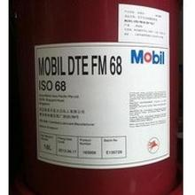 美孚DTE FM68食品级液压油
