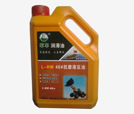 供应军车46#抗磨液压油--