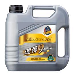 供应纽斯顿-速神9汽机油