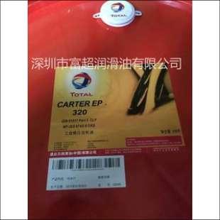 道达尔Carter EP320齿轮油 工业闭式齿轮油