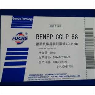 福斯RENEP CGLP 68机床导轨油