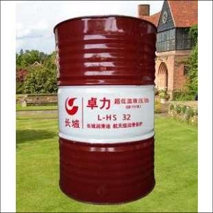 长城卓力L-HS 32超低温液压油