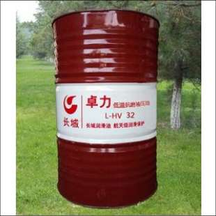 长城卓力L-HV32低温抗磨液压油
