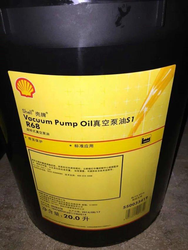 壳牌真空泵油
