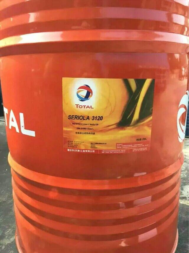 道达尔SERIOLA 3120导热油