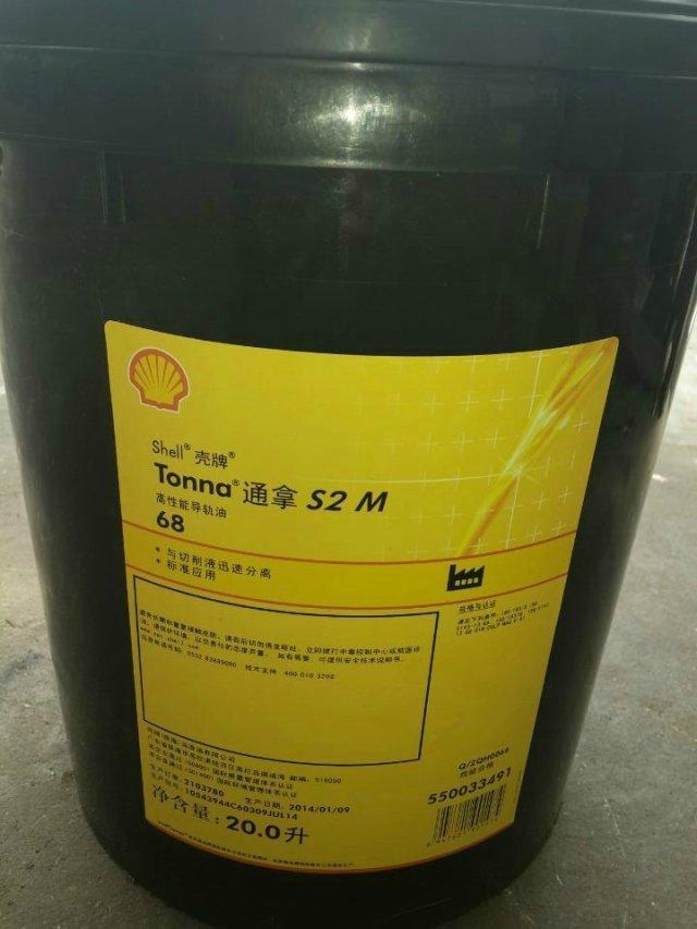 壳牌通拿S2M68导轨油