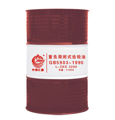 L-CKD 重负荷齿轮油(220# 320# 460# 68