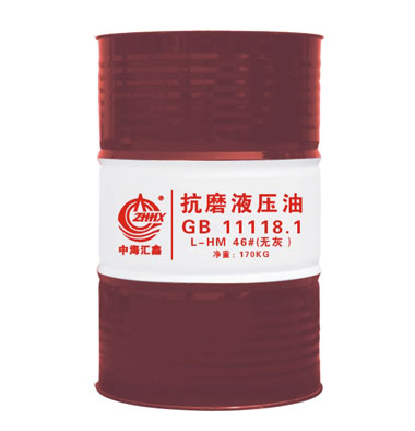 L-HM抗磨液压油(32# 46# 68#)