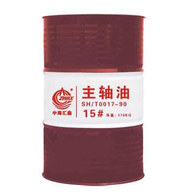 供应主轴油