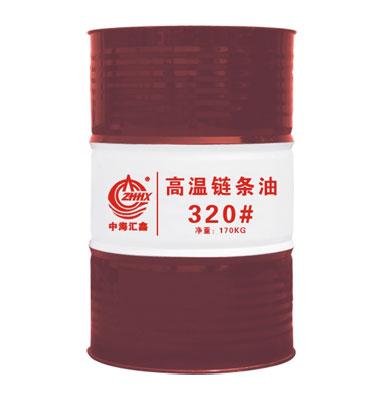 合成高温链★条油