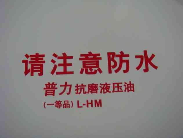 長城普力L-HM系列抗磨液壓油