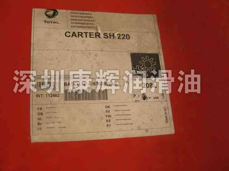 道达尔SH220合成齿轮油