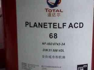 道达尔ACD68合成冷冻机油