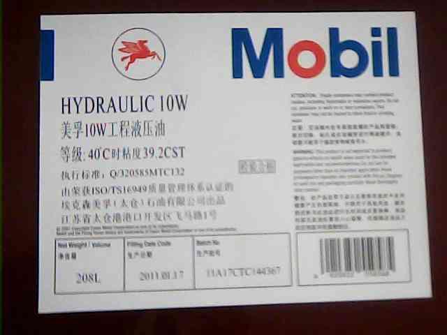 美孚10W高性能工程液压油