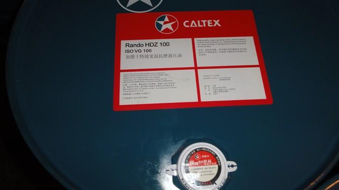 加德士HDZ 100宽温液压油