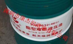 长城4632酯型难燃液压油