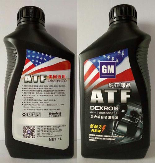 ATF 全合成自动波箱ξ 油