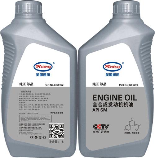 全合成发动机油 API SM