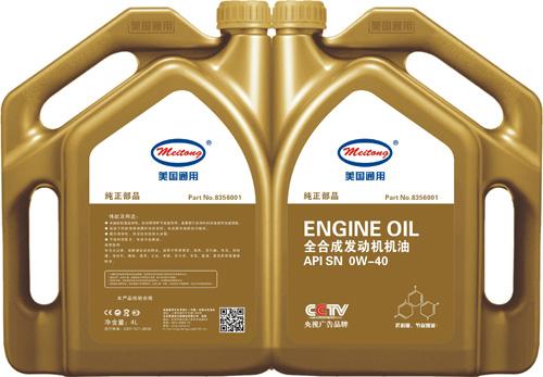 全合成发动机油 API SN1