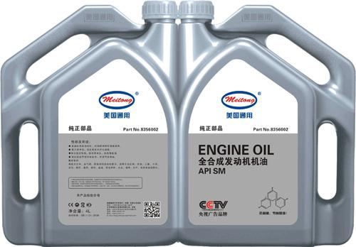 全合成Ψ发动机油 API SM1