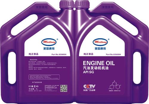 汽油发动机油 API SG