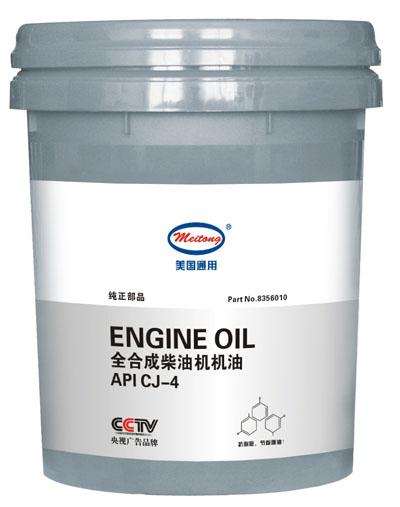 全合成柴油�|机油 API CJ-4