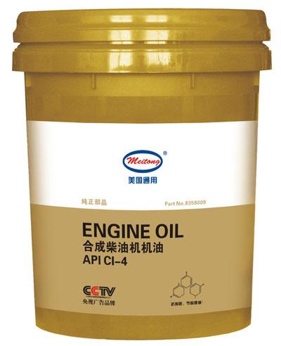 合成柴油机油 API CI-4