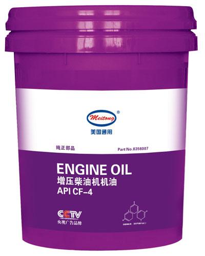 增压柴油机↑油 API CF-4