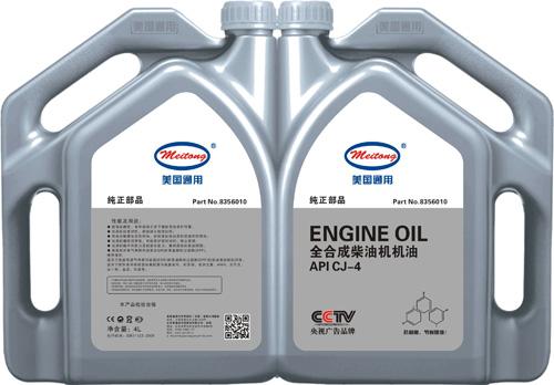 全合成柴油ζ机油」� API CJ-4-1