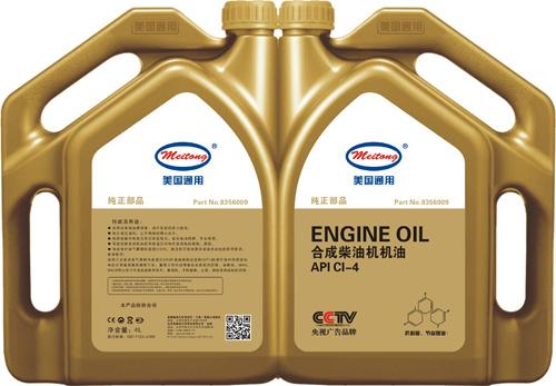 合成柴油机油 API CI-4-1