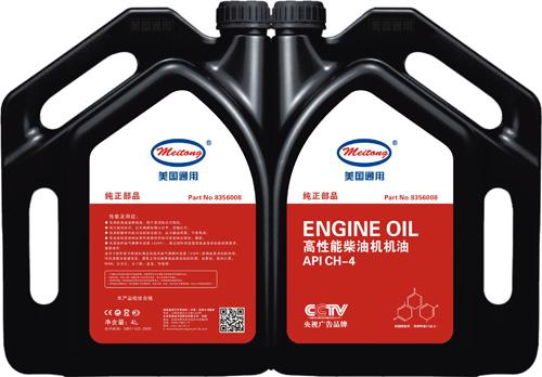高性能柴油机油 API CH-4-1