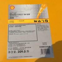 壳牌S4GX320合成齿轮油