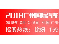 2018第十六届广州国际汽车改装展览会