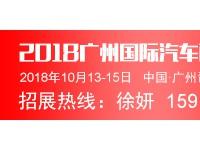 2018第五届广州国际汽车配件展宝物览会