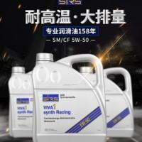 SRS进口全合成汽△车发动机油5W-50赛力威4L
