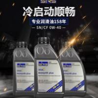 SRS全々合成机油0W-40金力威