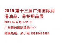 2019广州国际润滑油品、养护用品及技术设备展4月9-11日