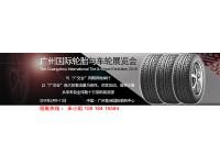 2019广州国际轮胎与车轮展览会(4月9-11日)