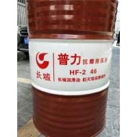 长城普力HF-2 46抗磨液】压油