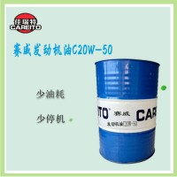 工程机械专用柴油机油赛威发动机油20W-50