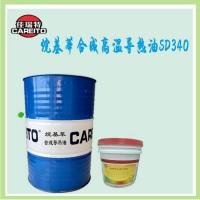 佳瑞特烷基苯合成高温导热油SD340