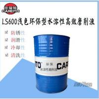 LS600浅色环保型磨削液铣床CNC加工专用