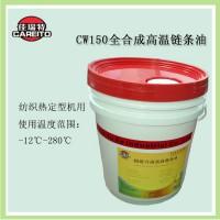江苏南通皮革机械专用超级合成高温链条油