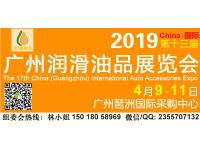 2019第13届广州国际润滑�碛�鹞渖褡鹩推贰⒀�护用品及技术设备展览会