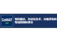 2019亚洲国际物流技术与运输系统展览会-上海