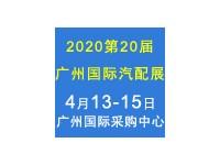 2020第18届中国(广州)国际汽车零部件展览会