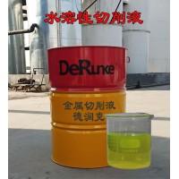 全合成切削液廠家銷售