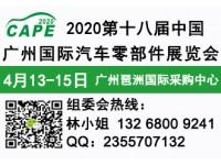 2020第是你十八届中国(广州)国际汽车零部�件展览会