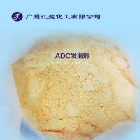 ADC 发泡剂